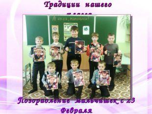 Традиции нашего класса Поздравление мальчишек с 23 Февраля