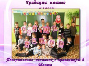Традиции нашего класса Поздравление девчонок с праздником 8 Марта