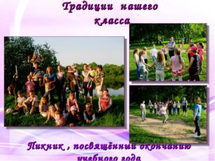 Традиции нашего класса Пикник , посвящённый окончанию учебного года