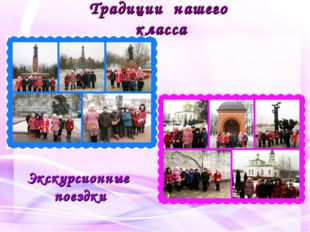 Традиции нашего класса Экскурсионные поездки
