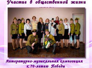 Участие в общественной жизни школы Литературно-музыкальная композиция к 70-ле
