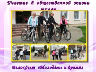 Участие в общественной жизни школы Велоквест «Молодёжь и время»