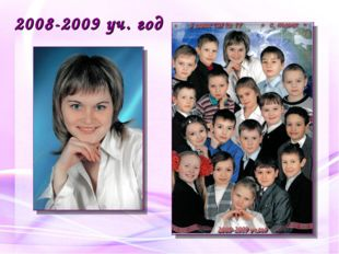 2008-2009 уч. год