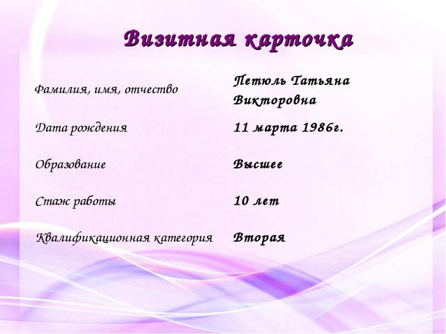 Визитная карточка Фамилия, имя, отчествоПетюль Татьяна Викторовна Дата рожде...