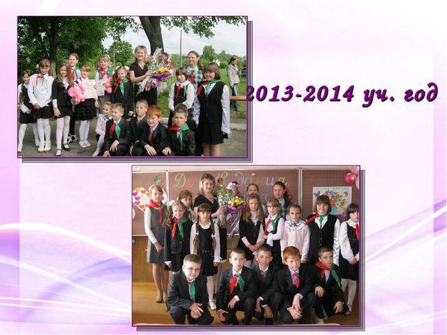 2013-2014 уч. год