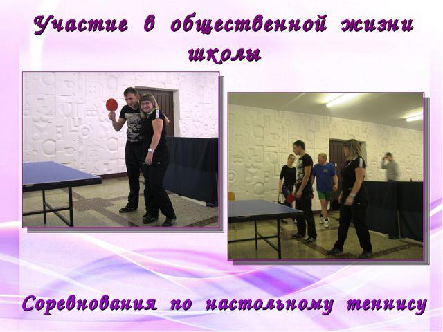Участие в общественной жизни школы Соревнования по настольному теннису