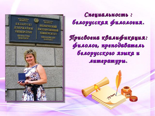 Специальность : белорусская филология. Присвоена квалификация: филолог, препо...