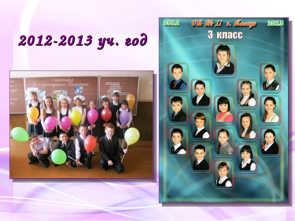 2012-2013 уч. год