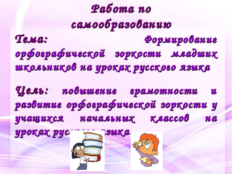 Работа по самообразованию Тема: Формирование орфографической зоркости младших...