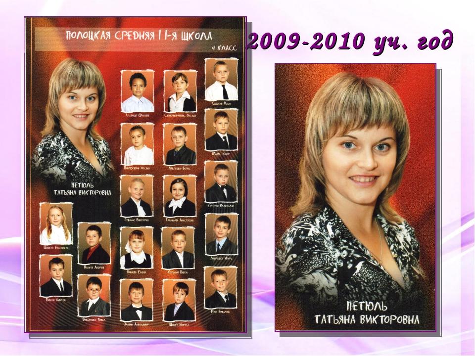 2009-2010 уч. год