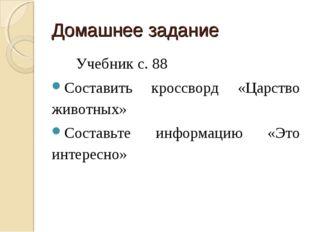 Домашнее задание Учебник с. 88 Составить кроссворд «Царство животных» Составь