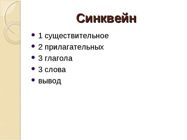Синквейн 1 существительное 2 прилагательных 3 глагола 3 слова вывод