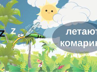 летают комарики z z z