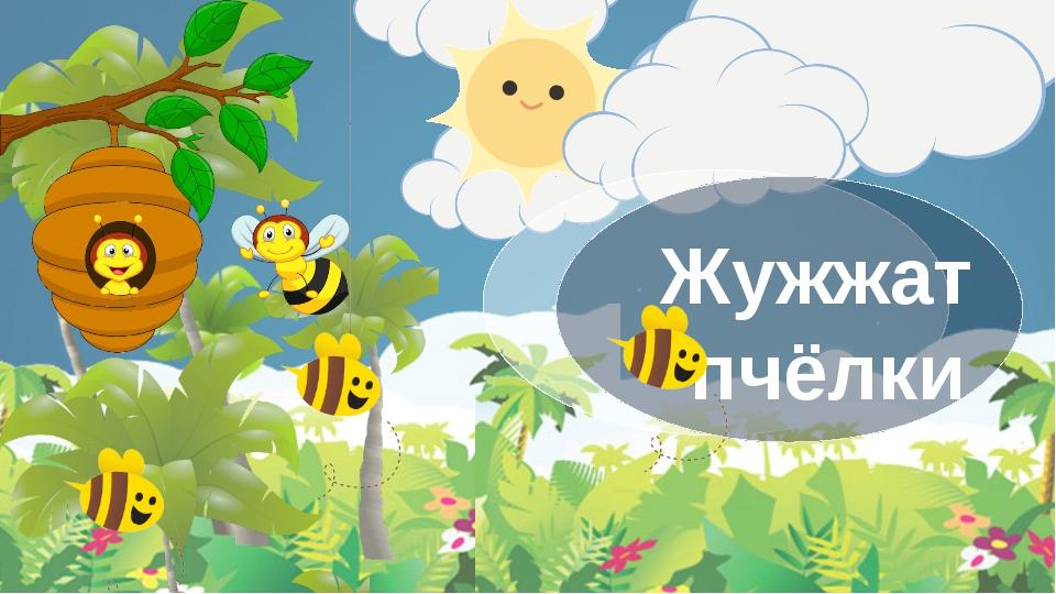 Жужжат пчёлки