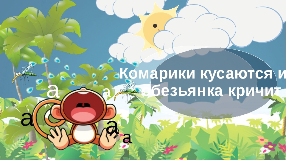 Комарики кусаются и обезьянка кричит a a a a a