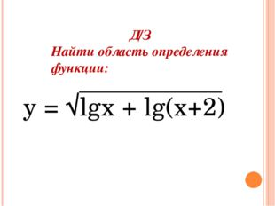 y = √lgx + lg(x+2) Д/З Найти область определения функции: