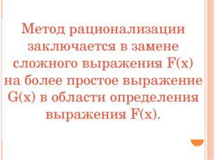 Метод рационализации заключается в замене сложного выражения F(x) на более п