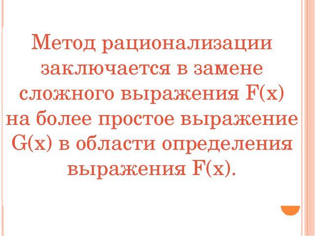 Метод рационализации заключается в замене сложного выражения F(x) на более п...