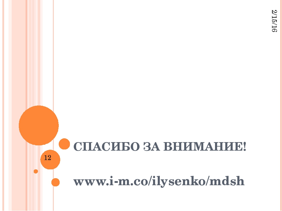 СПАСИБО ЗА ВНИМАНИЕ! www.i-m.co/ilysenko/mdsh