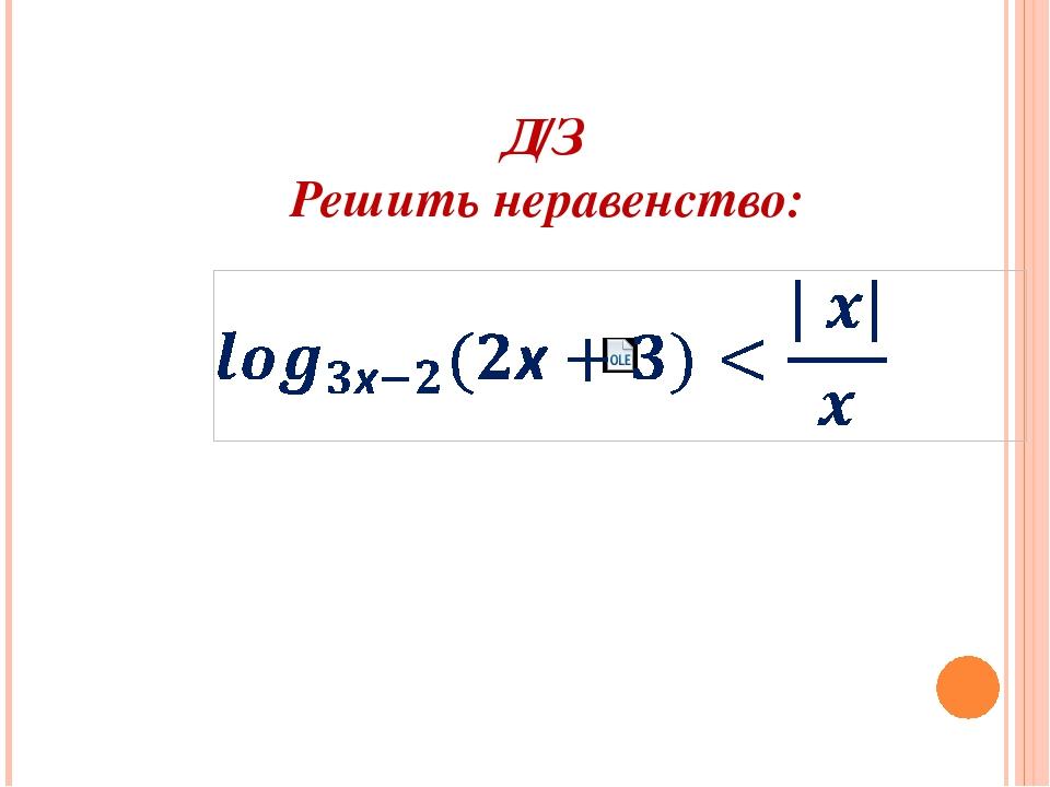 Д/З Решить неравенство:
