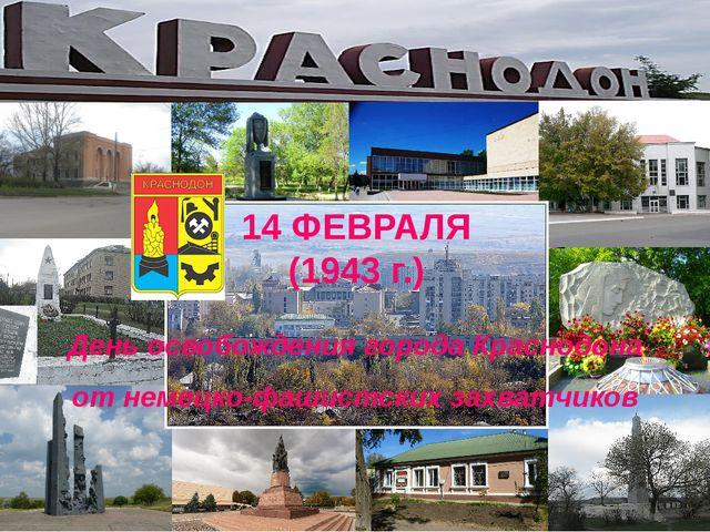 14 ФЕВРАЛЯ (1943 г.) День освобождения города Краснодона от немецко-фашистски...