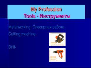 My Profession Tools - Инструменты Metalworking- Слесарная работа Cutting mach