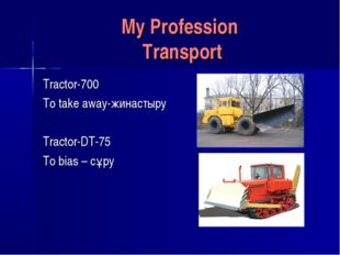 My Profession Transport Tractor-700 To take away-жинастыру Tractor-DT-75 To b