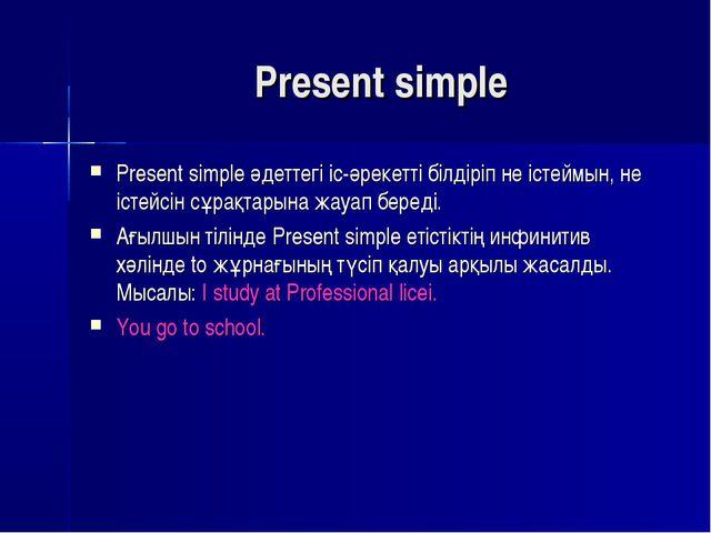 Present simple Present simple әдеттегі іс-әрекетті білдіріп не істеймын, не...