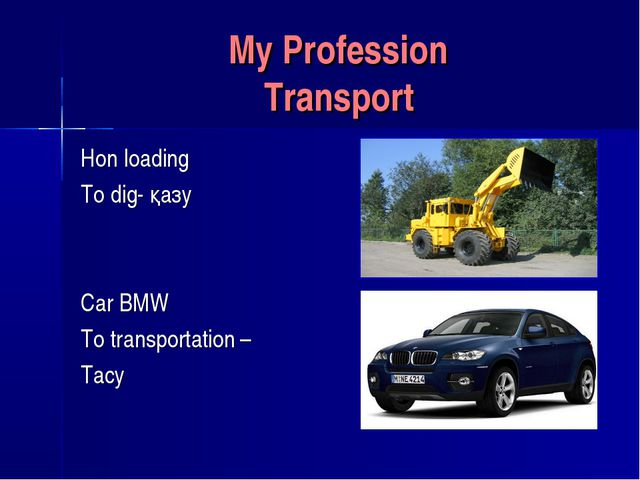 My Profession Transport Hon loading To dig- қазу Car BMW To transportation –...