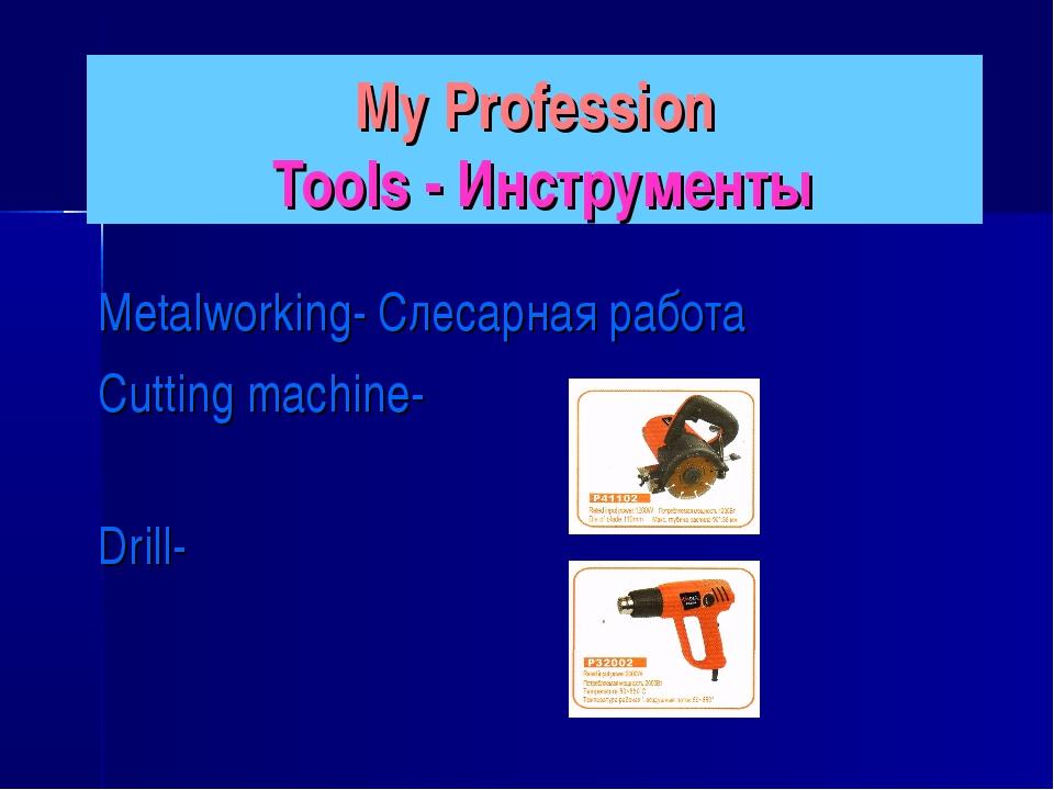 My Profession Tools - Инструменты Metalworking- Слесарная работа Cutting mach...