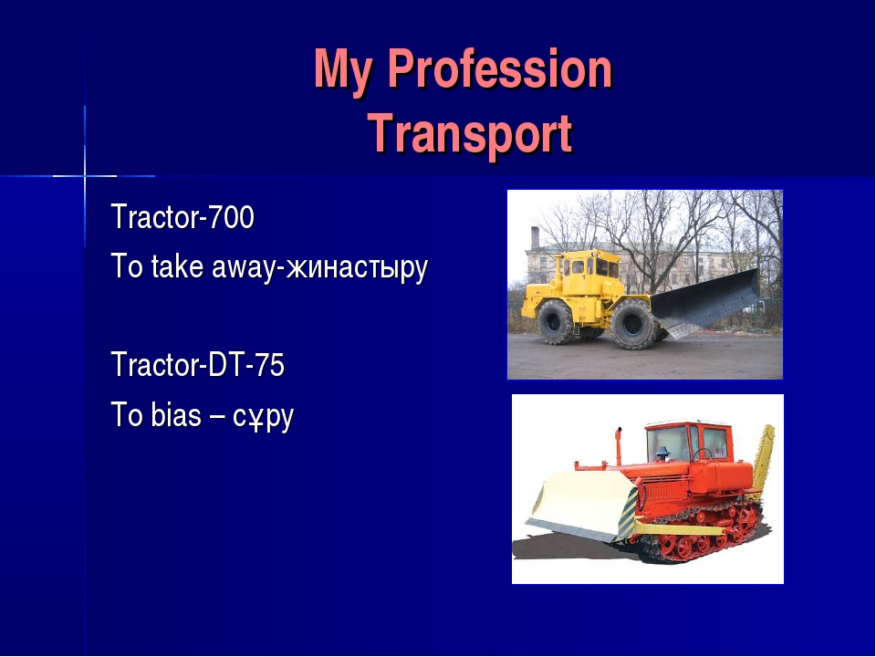 My Profession Transport Tractor-700 To take away-жинастыру Tractor-DT-75 To b...