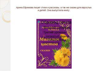 Арина Ефимова пишет стихи и рассказы, а так же сказки для взрослых и детей. О