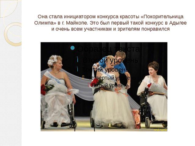 Она стала инициатором конкурса красоты «Покорительница Олимпа» в г. Майкопе....