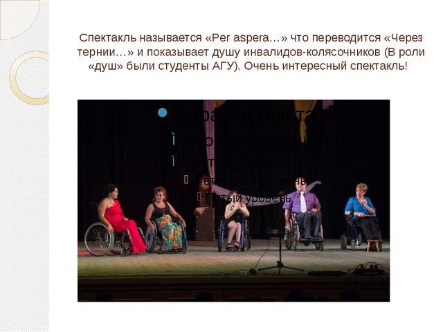 Спектакль называется «Per aspera…» что переводится «Через тернии…» и показыва...