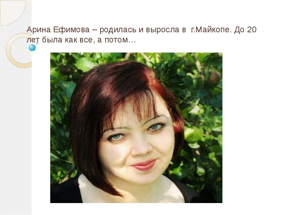 Арина Ефимова – родилась и выросла в г.Майкопе. До 20 лет была как все, а пот...