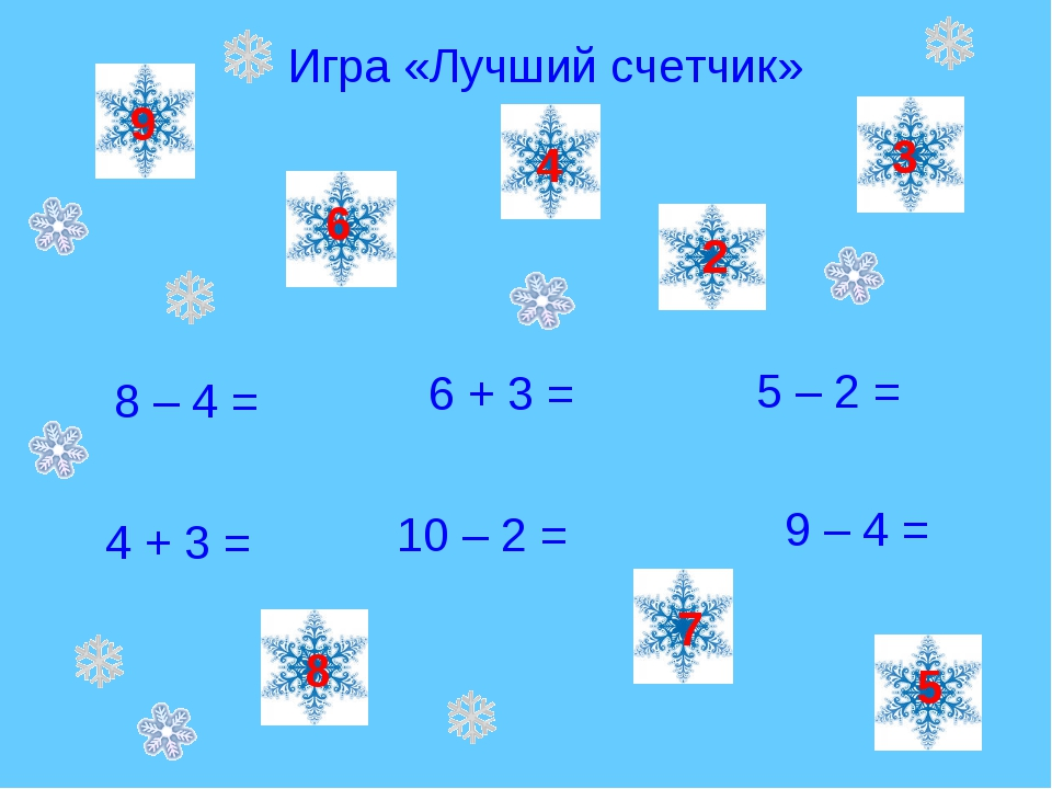 Игра «Лучший счетчик» 8 – 4 = 5 – 2 = 4 + 3 = 6 + 3 = 10 – 2 = 9 – 4 = 4 7 9...