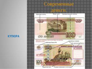 Современные деньги. КУПЮРА