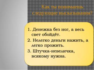 Как ты понимаешь следующие высказывания?