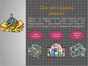 Для чего нужны деньги? Деньги – это средство обмена. Люди получают деньги вза