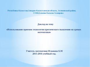 Республика Казахстан,Западно-Казахстанская область, Зеленовский район, СОШД