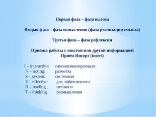 Первая фаза – фаза вызова Вторая фаза – фаза осмысления (фаза реализации смыс