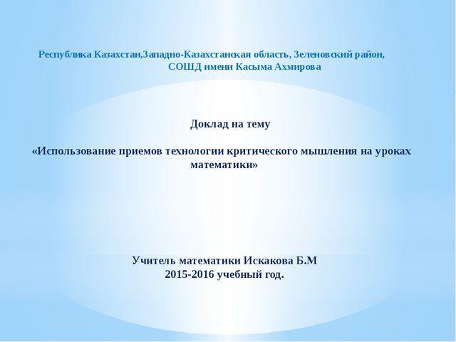 Республика Казахстан,Западно-Казахстанская область, Зеленовский район, СОШД...