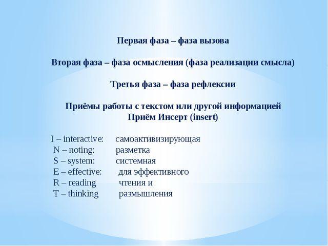 Первая фаза – фаза вызова Вторая фаза – фаза осмысления (фаза реализации смыс...