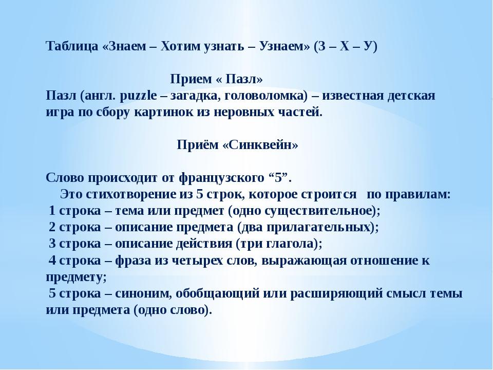 Таблица «Знаем – Хотим узнать – Узнаем» (З – Х – У) Прием « Пазл» Пазл(англ...