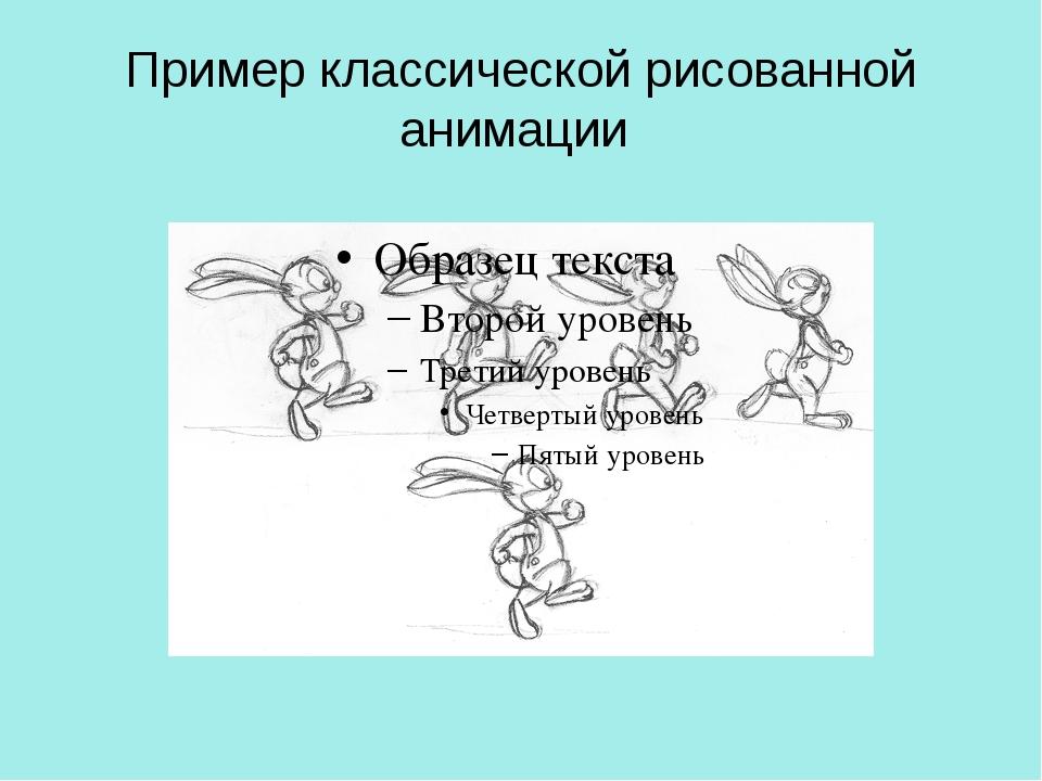 Пример классической рисованной анимации
