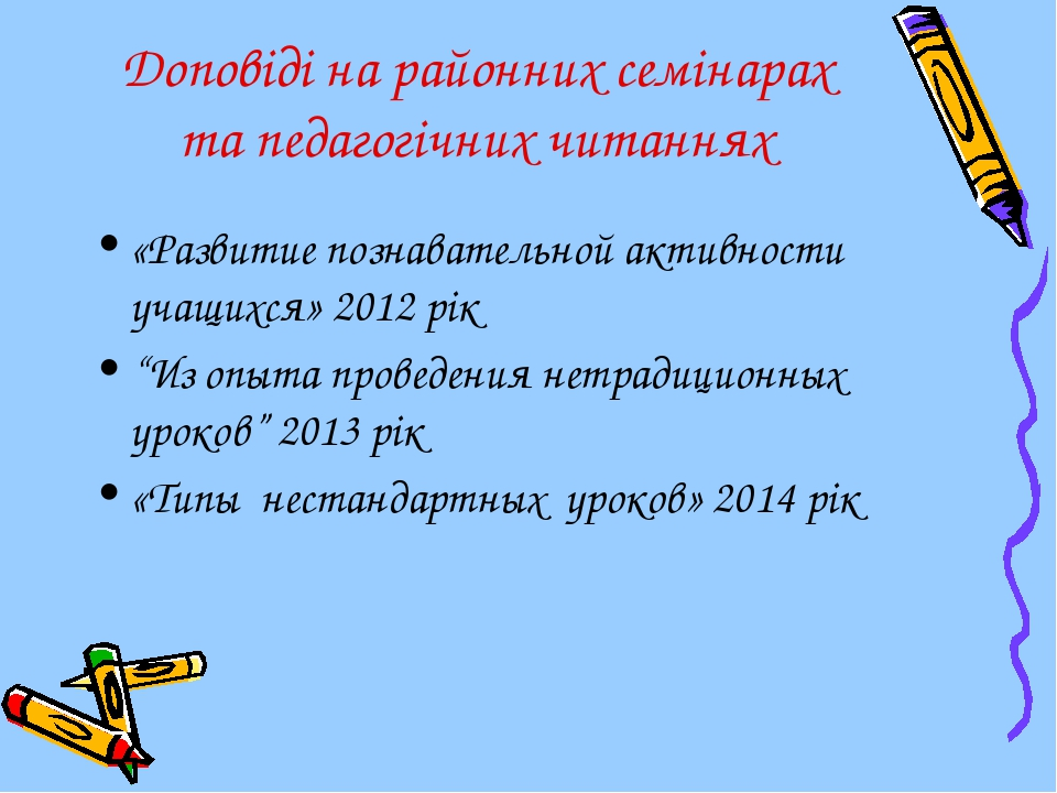 Доповіді на районних семінарах та педагогічних читаннях «Развитие познавател...