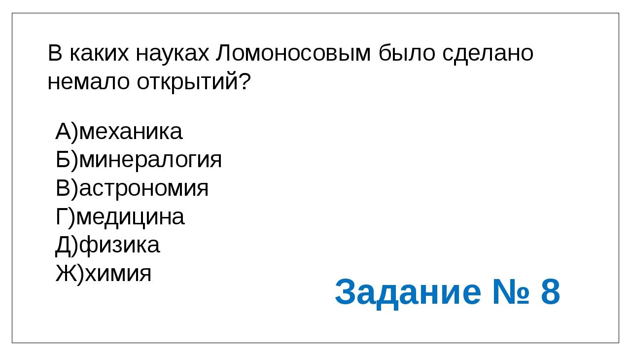 В каких науках Ломоносовым было сделано немало открытий? А)механика Б)минерал...