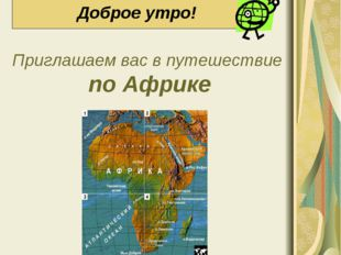 Доброе утро! Приглашаем вас в путешествие по Африке