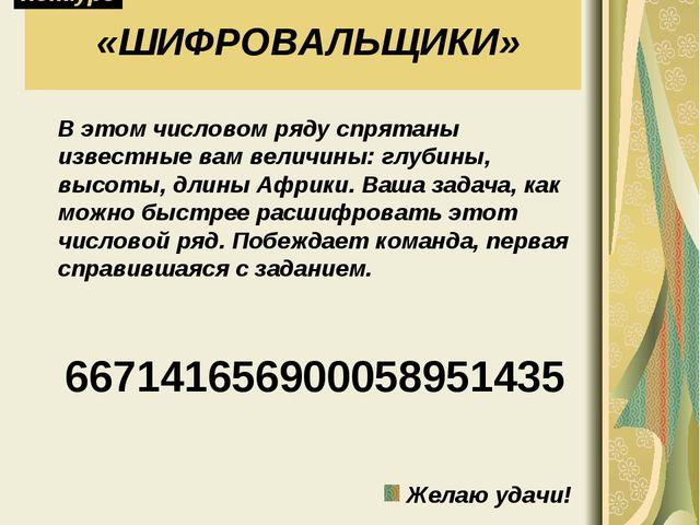 «ШИФРОВАЛЬЩИКИ» В этом числовом ряду спрятаны известные вам величины: глуби...