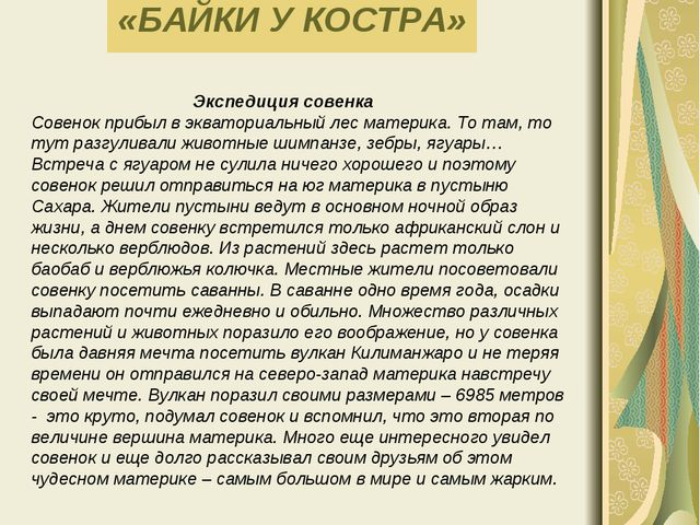 «БАЙКИ У КОСТРА» Экспедиция совенка Совенок прибыл в экваториальный лес матер...